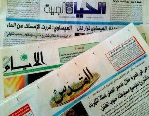 صحف فلسطينية/صحيفة المنتصف