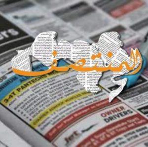 صحيفة المنتصف