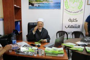 كلية شهاب المقدسي /المنتصف