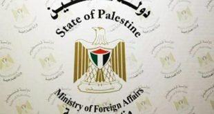 الخارجية الفلسطينية /صحيفة المنتصف