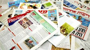 صحف اسرائيلية ٢
