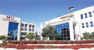 المنتصف /جامعة الشرق الأوسط