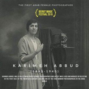 مهرجان بيروت للصور/المنتصف
