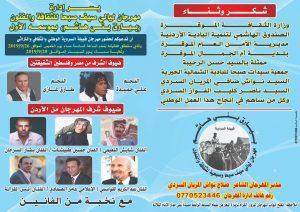 مهرجان صبحا -الاردن /المنتصف