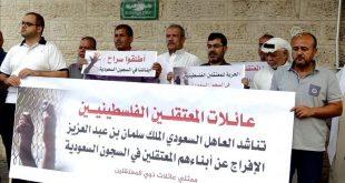عائلات المعتقلين بالسعودية-غزة