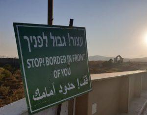 الحدود الإسرائيلية/المنتصف