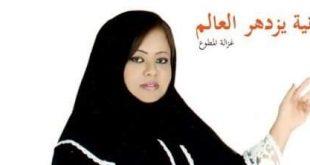 القديسة غزالة المطوع /المنتصف