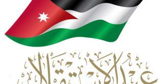 استقلال الأردن -المنتصف