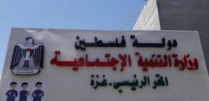 وزارة التنمية الاجتماعية-المنتصف