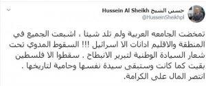 تعليق حسين الشيخ-المنتصف