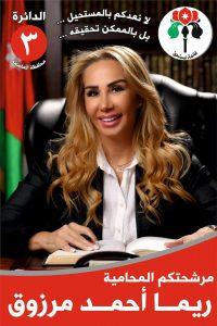 ريما مرزوق -المنتصف