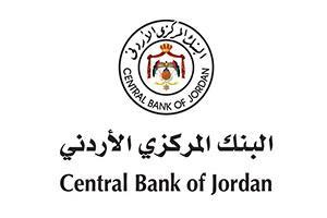 البنك المركزي الأردني -المنتصف
