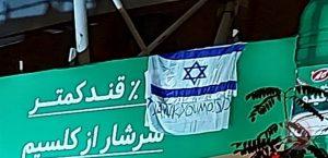 ايران-علم اسرائيل -المنتصف