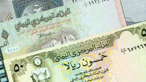 ريال يمني -المنتصف