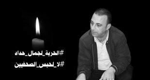 الصحفي جمال حداد -المنتصف