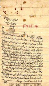 وثيقة من العهد العثماني جمادي الاول سنة ١٠٥٢ هجري