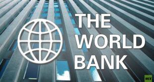 البنك الدولي -المنتصف