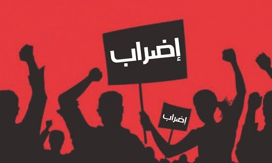 إضراب -المنتصف