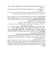 جامعة المنصورة -المنتصف