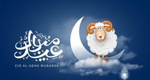 عيد الأضحى -المنتصف