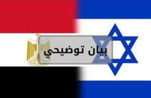 مصر +إسرائيل -المنتصف