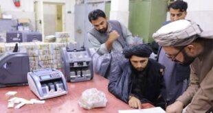 البنك المركزي الأفغاني - المنتصف